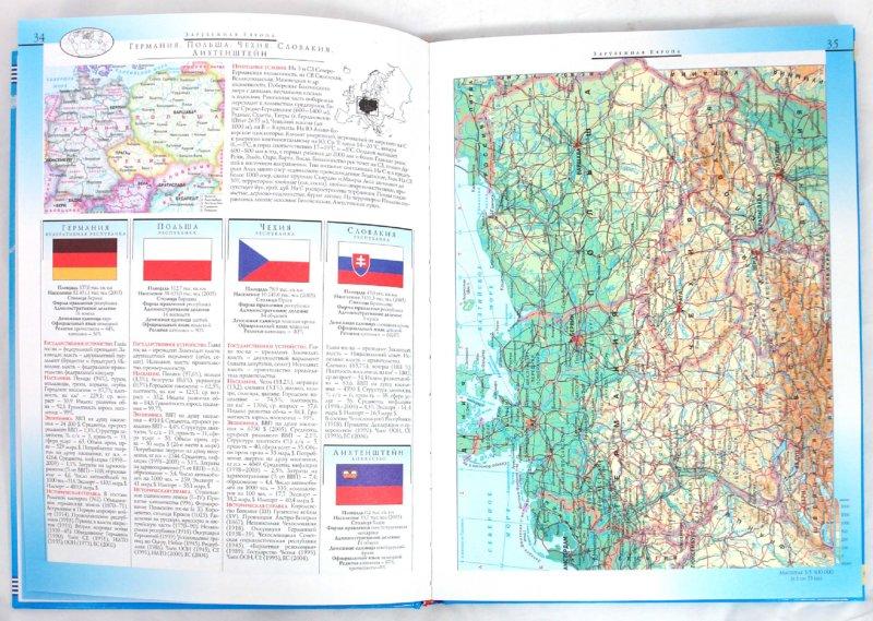 Иллюстрация 1 из 8 для Атлас мира. Обзорно-географический - Марина Юрьева | Лабиринт - книги. Источник: Лабиринт