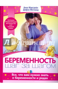 Беременность. Шаг за шагом