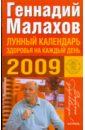 Малахов Геннадий Петрович Лунный календарь здоровья на каждый день 2009 календарь здоровья на 2009 год