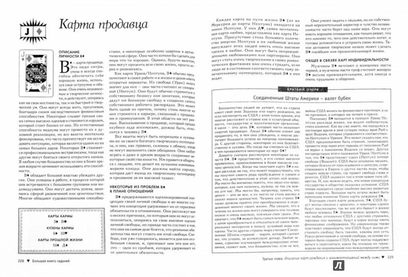 Иллюстрация 1 из 11 для Большая книга гаданий - Роберт Кэмп | Лабиринт - книги. Источник: Лабиринт