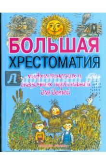 Купить Большая хрестоматия мифологических и сказочных персонажей для детей, АСТ, Сборники произведений и хрестоматии для детей