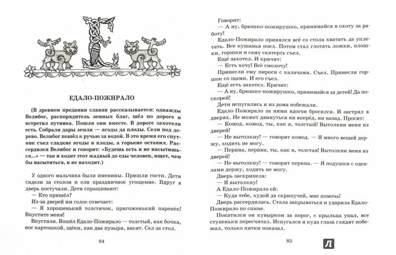 Иллюстрация 1 из 21 для Большая хрестоматия мифологических и сказочных персонажей для детей - Георгий Науменко | Лабиринт - книги. Источник: Лабиринт