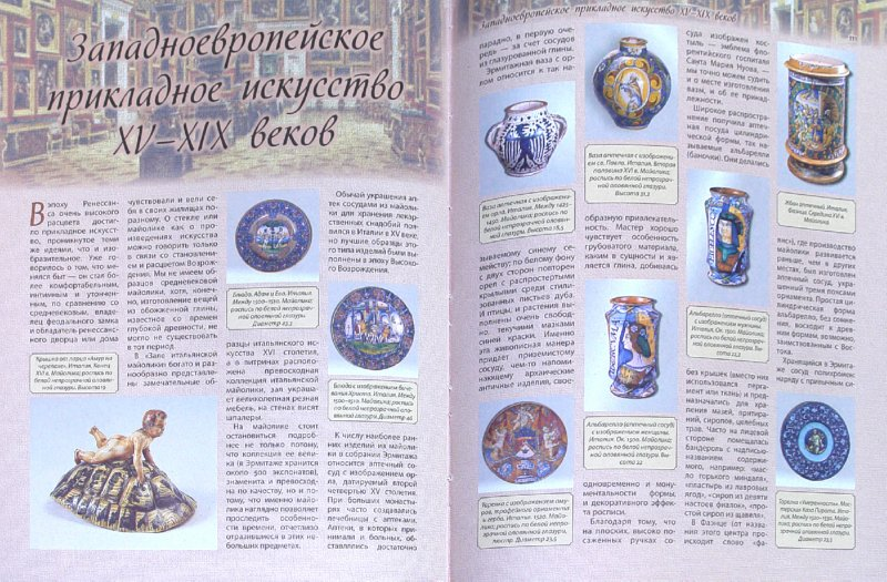 Иллюстрация 1 из 7 для Эрмитаж - Вадим Сингаевский | Лабиринт - книги. Источник: Лабиринт