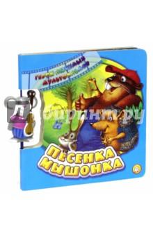 Герои любимых мультфильмов: Песенка мышонка