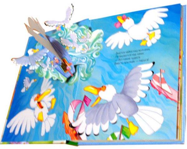 Иллюстрация 1 из 9 для Подвижные 3D картинки: Едем, плаваем, летим | Лабиринт - книги. Источник: Лабиринт