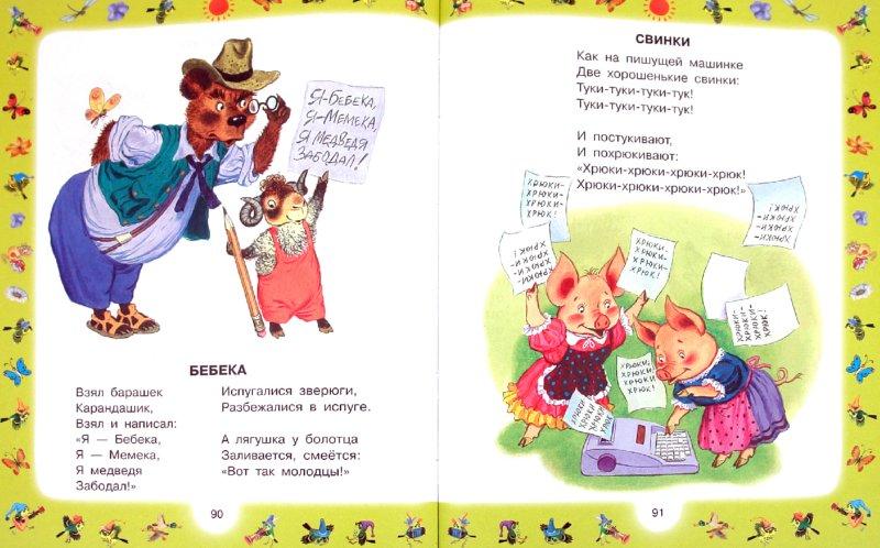 Иллюстрация 1 из 48 для 100 любимых стихов малышей   Лабиринт - книги. Источник: Лабиринт