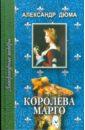 Дюма Александр Королева Марго: Роман в шести частях. Части первая, вторая и третья цена и фото