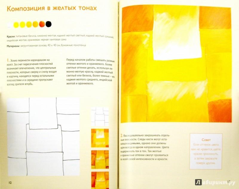 Иллюстрация 1 из 9 для Цветные композиции. Акриловая живопись - Петра Фрибель | Лабиринт - книги. Источник: Лабиринт