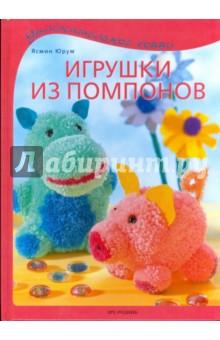 Игрушки из помпонов фигурки игрушки maxitoys дед мороз