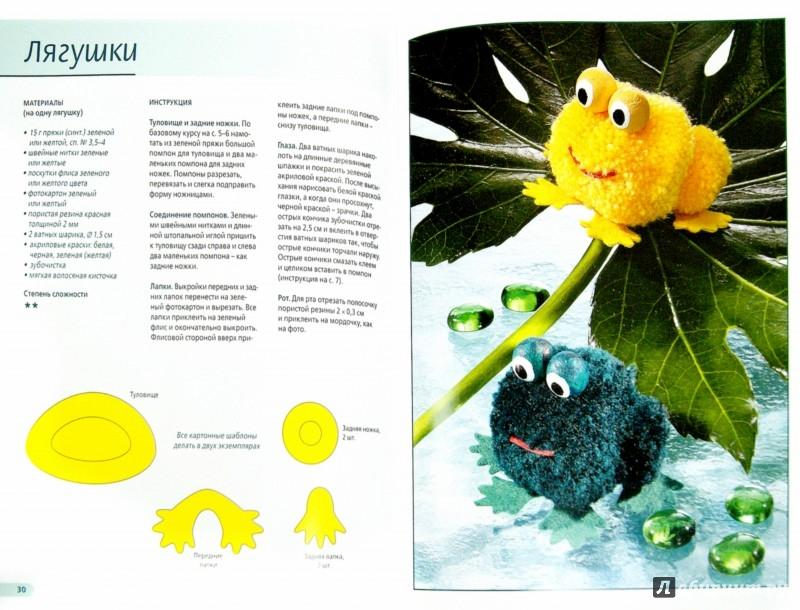 Иллюстрация 1 из 29 для Игрушки из помпонов - Юрум Ясмин | Лабиринт - книги. Источник: Лабиринт