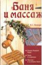 Кокарев Константин Баня и массаж