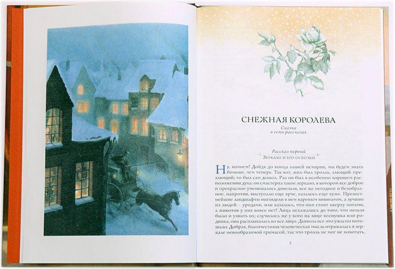 Иллюстрация 1 из 51 для Зимняя сказка - Ханс Андерсен | Лабиринт - книги. Источник: Лабиринт