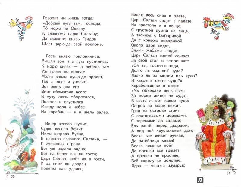 Иллюстрация 1 из 12 для Сказка о царе Салтане, о сыне его славном и могучем богатыре князе Гвидоне Салтановиче - Александр Пушкин | Лабиринт - книги. Источник: Лабиринт