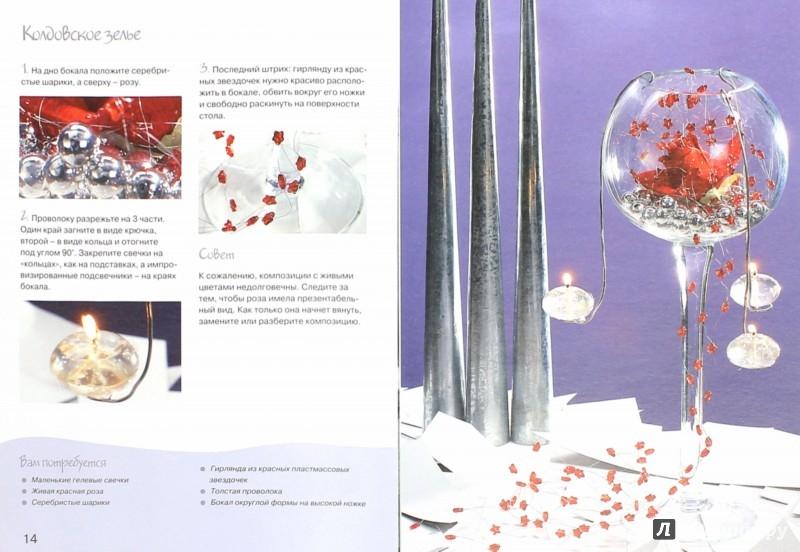 Иллюстрация 1 из 39 для Флористика: праздничные композиции - Елена Смирнова | Лабиринт - книги. Источник: Лабиринт