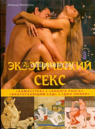 картинки из книг о сексе