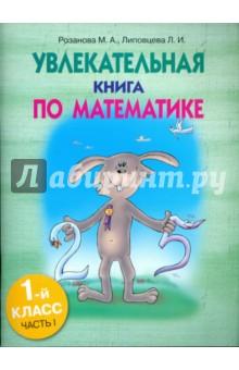 Увлекательная книга по математике. 1класс. Часть 1