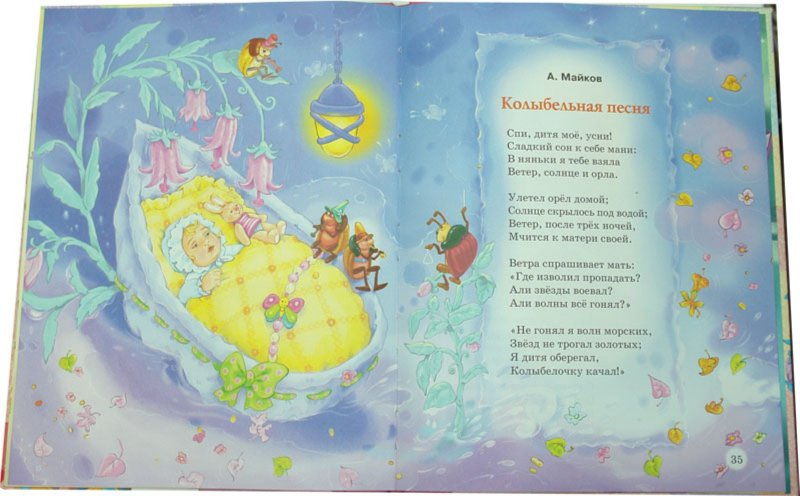Иллюстрация 1 из 23 для Стихи о маме | Лабиринт - книги. Источник: Лабиринт