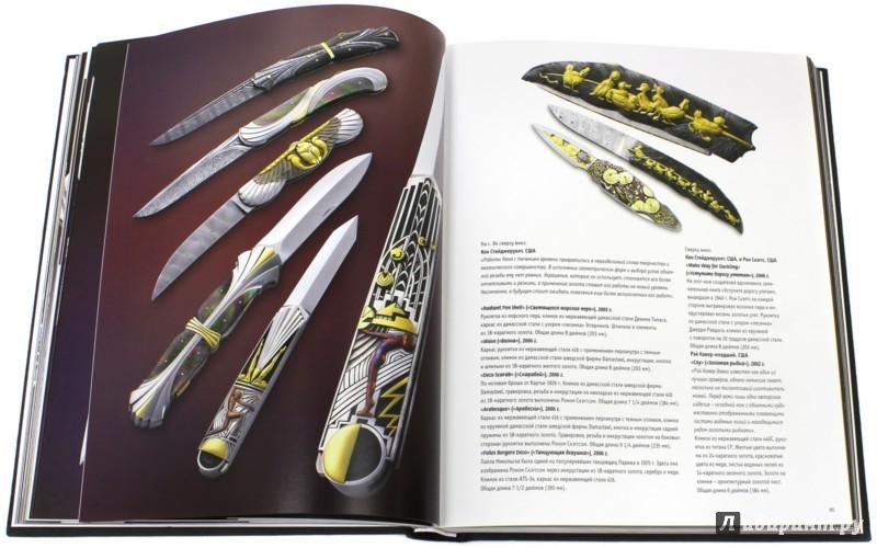 Иллюстрация 1 из 6 для Современные ножи для боя, охоты и выживания - Дэвид Дэйром | Лабиринт - книги. Источник: Лабиринт