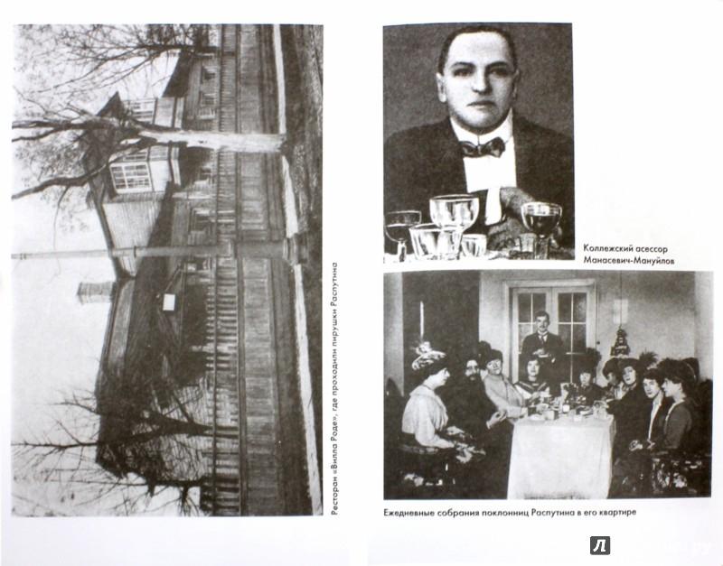 Иллюстрация 1 из 20 для Распутин. Жизнь и смерть - Эдвард Радзинский | Лабиринт - книги. Источник: Лабиринт