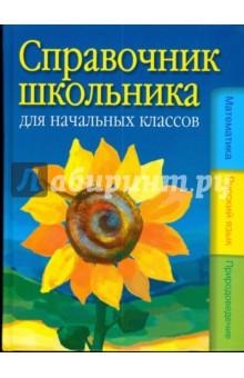 Справочник школьника для начальных классов: математика, русский язык, окружающий мир