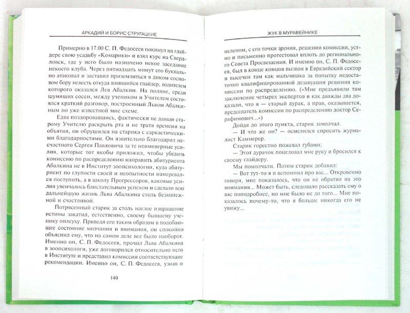 Иллюстрация 1 из 7 для Жук в муравейнике - Стругацкий, Стругацкий | Лабиринт - книги. Источник: Лабиринт