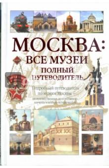 Москва: Все музеи. Полный путеводитель путеводитель москва китай город cdmp3