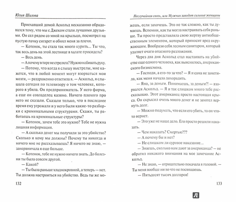 Иллюстрация 1 из 29 для Неслучайная связь, или Мужчин заводят сильные женщины - Юлия Шилова | Лабиринт - книги. Источник: Лабиринт