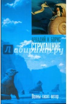 Обложка книги Волны гасят ветер, Стругацкий Аркадий Натанович, Стругацкий Борис Натанович