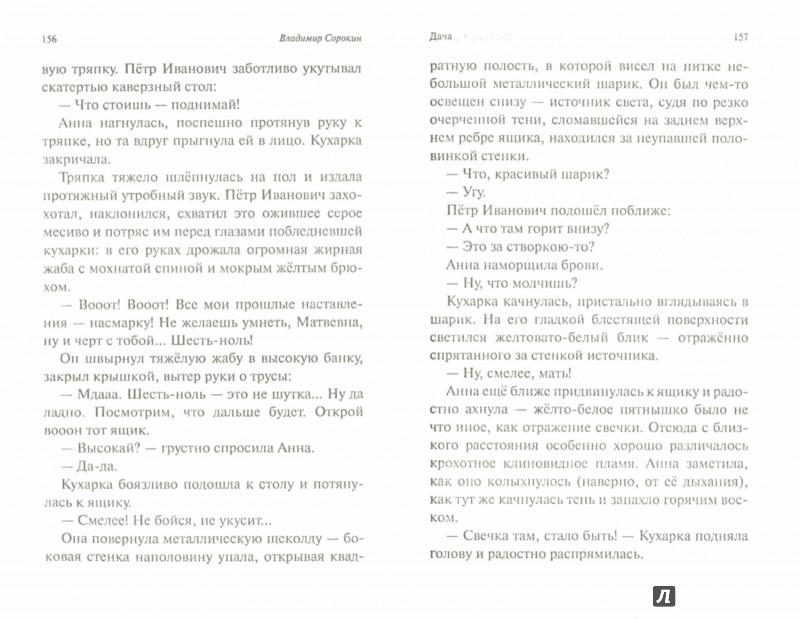Иллюстрация 1 из 5 для Заплыв. Ранние повести и рассказы - Владимир Сорокин   Лабиринт - книги. Источник: Лабиринт