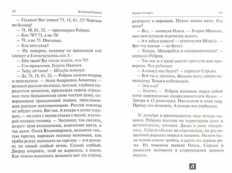 Иллюстрация 1 из 8 для Сердца четырех - Владимир Сорокин   Лабиринт - книги. Источник: Лабиринт