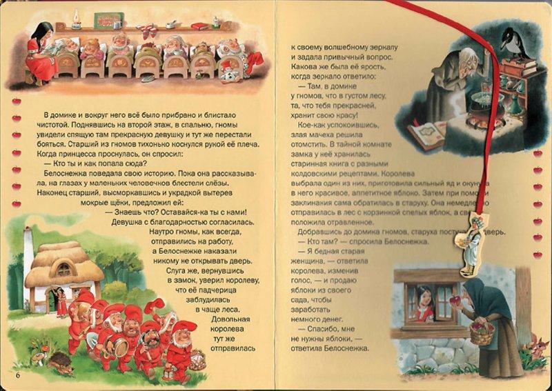 Иллюстрация 1 из 24 для Самые прекрасные сказки. Давным-давно... | Лабиринт - книги. Источник: Лабиринт