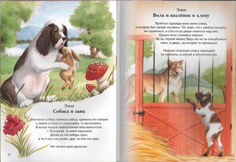 Иллюстрация 1 из 69 для Сказки обо всем на свете   Лабиринт - книги. Источник: Лабиринт