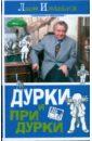 Измайлов Лион Дурки и придурки