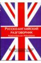 Русско-английский разговорник все цены