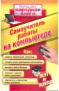Колисниченко Денис Николаевич Самоучитель работы на компьютере: Best in Russia
