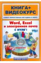 Печников Василий Николаевич Word, Excel, электронная почта с нуля! Книга + видеокурс (+CD) цены