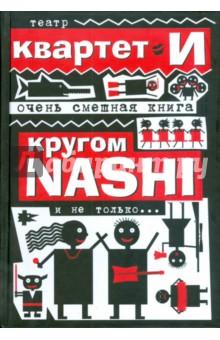 Очень смешная книга. Кругом NASHI и не только... очень смешная книга кругом nashi и не только…