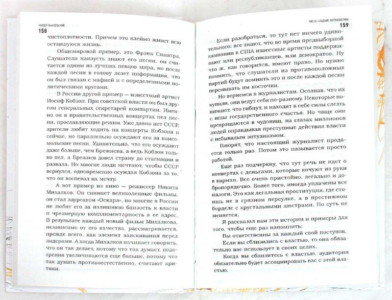 Иллюстрация 1 из 4 для Кисло-сладкая журналистика - Матвей Ганапольский   Лабиринт - книги. Источник: Лабиринт