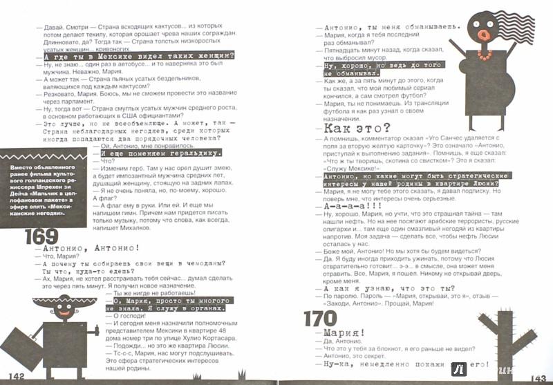 Иллюстрация 1 из 31 для Самая смешная книга: Мексиканские негодяи и не только... | Лабиринт - книги. Источник: Лабиринт