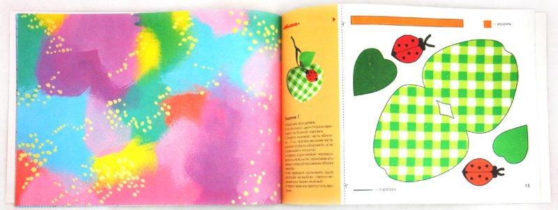 Иллюстрация 1 из 30 для Подарки и игрушки своими руками: Рабочая тетрадь - Татьяна Носова | Лабиринт - книги. Источник: Лабиринт