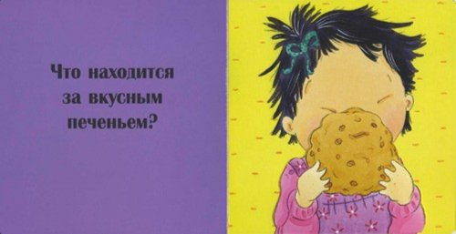 Иллюстрация 1 из 13 для Отогни и посмотри. Где мой носик? | Лабиринт - книги. Источник: Лабиринт