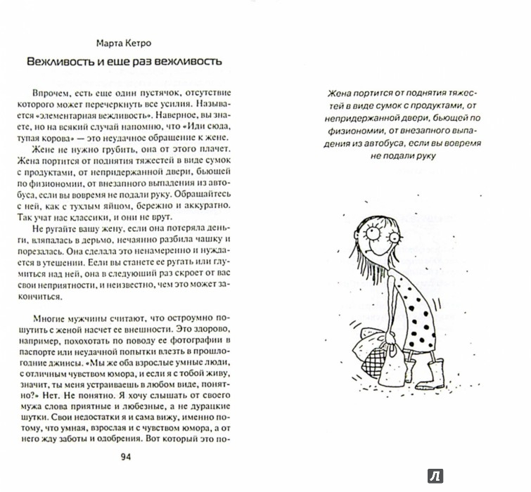 Иллюстрация 1 из 4 для Женщины и коты, мужчины и кошки - Марта Кетро | Лабиринт - книги. Источник: Лабиринт