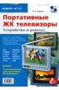 Тюнин Николай Портативные ЖК телевизоры. Устройство и ремонт телевизоры sony