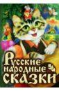 Русские народные сказки русские народные сказки и былины