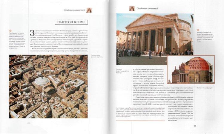 Иллюстрация 1 из 40 для Храмы. Монастыри | Лабиринт - книги. Источник: Лабиринт
