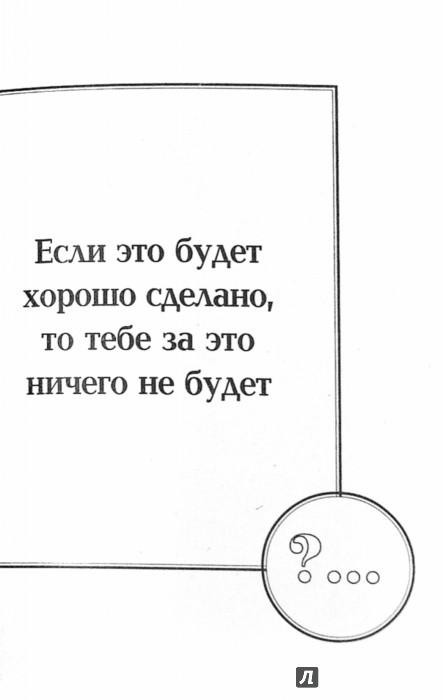 Иллюстрация 1 из 8 для Открой книгу на любой странице и узнай, что делать | Лабиринт - книги. Источник: Лабиринт