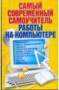 Журин Алексей Самый современный самоучитель работы на компьютере