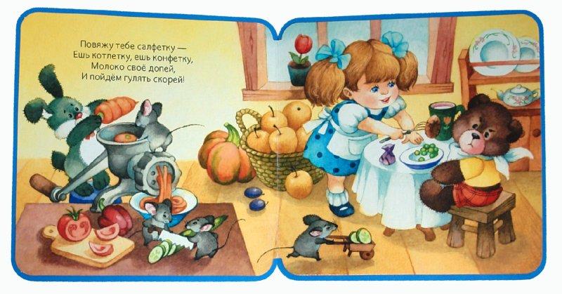 Иллюстрация 1 из 11 для Мой мишка - Зинаида Александрова | Лабиринт - книги. Источник: Лабиринт