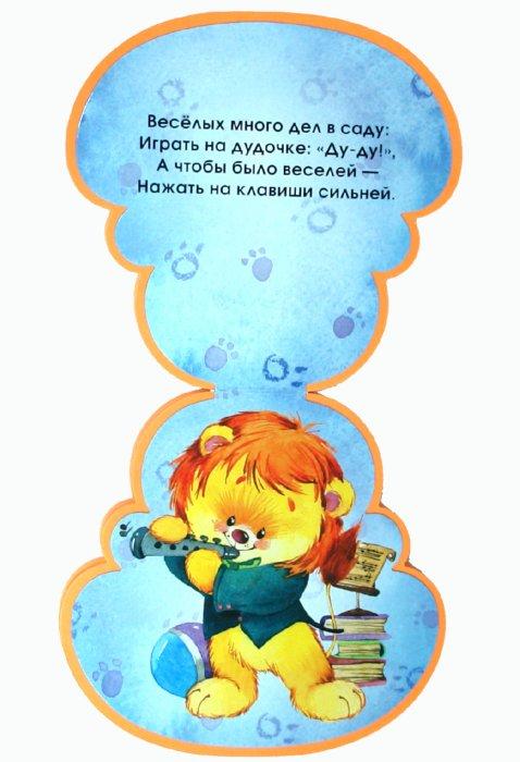 Иллюстрация 1 из 23 для Пышки-неваляшки. Львенок одевается - Екатерина Карганова | Лабиринт - книги. Источник: Лабиринт