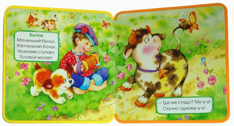 Иллюстрация 1 из 4 для Книжки-пышки-радуга. Звери и зверюшки | Лабиринт - книги. Источник: Лабиринт